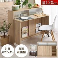 キッチンとダイニングの間仕切りにも使える便利なキッチンカウンター。 ※こちらの商品は【幅120cmタ...