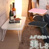 かわいいクールなミニテーブルです。 隙間を活かせる超コンパクトなデザイン。  【商品仕様】 ■カラー...