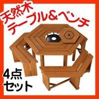 【商品仕様】 材質:杉材 耐荷重 テーブル:約100kg ベンチ:約100kg(1脚につき) 個口数...