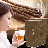 国産ごぼう茶ティーバッグ 皮付きのまま濃縮焙煎 送料無料