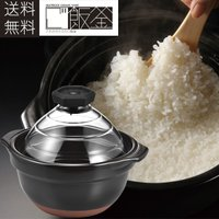 TVで話題のガスで炊く土鍋製炊飯器     「フタがガラスのご飯釜」  美味しいご飯が簡単に炊けると...