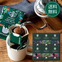 「父の日」 品番:SB-50E 品名:スターバックス オリガミ パーソナルドリップコーヒーギフトセッ...