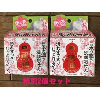 くから民間伝承されてきた馬油と日本の伝統美を象徴する桜の花から得られたエキスを配合した石鹸。お肌をし...