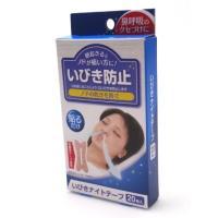 貼るだけ いびき防止 疲れだけじゃない!肌荒れや口臭の原因にも! *日本人の約半数は口呼吸と言われて...