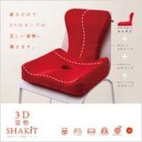 ☆話題の姿勢補正クッション!  座るだけで姿勢がシャキット!  ●座位姿勢を改善し、腰の負担を軽減。...