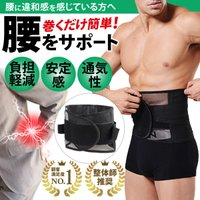 腰サポーター 腰痛ベルト 腰部コルセット 骨盤 姿勢 矯正 補正 シェイプアップ 男女兼用