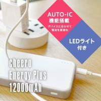 【商品名】 cheero Energy Plus 12000mAh 【型番】  CHE-050 【電...