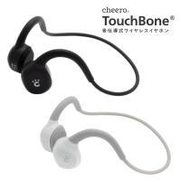 骨伝導 ワイヤレスイヤホン Bluetooth 5.0 iPhone Android 高音質 防水 自動接続 チーロ cheero TouchBone ノイズキャンセリング