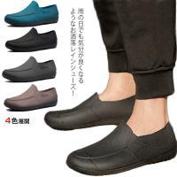 送料無料 レインシューズ メンズ ショート 梅雨対策 雨靴 シューズ 防水 防滑 晴雨兼用 紳士靴 男性用