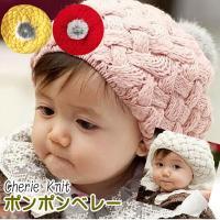 ベビー用のニット帽子です。丸くてかわいいデザインと大きなポンポンがポイント!  寒い冬にも赤ちゃんの...