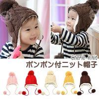 ベビー用のニット帽子です。大きなポンポンがかわいい!  耳あてもついているので寒い冬にも赤ちゃんを優...