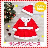 クリスマスにぴったり!かわいいサンタさんのワンピース&帽子のセットです♪マイクロボア素材で暖かく、着...