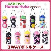 めちゃめちゃ可愛いハンナフラ(Hanna Hula)の3WAYボトルケース  ペットボトル(500m...