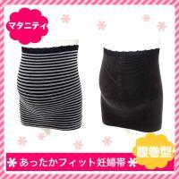 起毛素材で暖かい腹巻型の妊婦帯です♪ ・2WAYストレッチ素材で、縦にも横にもらくらく伸びてピッタリ...