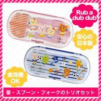 ♪Rub a dub dubのランチシリーズ登場!!♪ 食器洗浄機OK! ハシ・スプーン・フォークが...