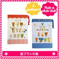 ♪Rub a dub dub 入園入学シリーズ♪ ハブラシが入れやすい巾着です。内側にハブラシホルダ...