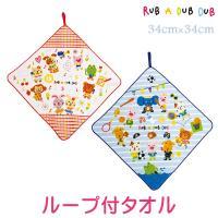 ♪Rub a dub dub 入園入学シリーズ♪ 幼稚園や保育園で便利なループ付きのタオル!吸水性、...
