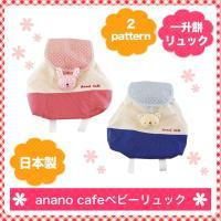 【モンスイユ ベビーキルトリュック 一升餅】赤ちゃん用  Anano Cafe