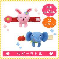 赤ちゃんの手首に付けて楽しむおもちゃです。 パイル素材で伸縮性が良く、お肌に柔らかいです。 ほんの少...
