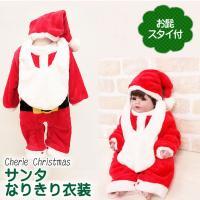 クリスマスパーティにも!サンタコスチュームのジャンプスーツ。(NB/3M/6M/12M/新生児/0ヶ...