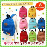 【17】カラフルなカラーがとってもかわいい!キッズマウンテンバッグパック・リュック・デイパックキュー...