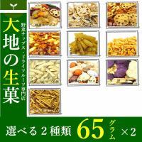 【商品ラインナップ】  ・野菜チップス       →10種類の野菜を彩りよくもちろん美味しく仕上げ...