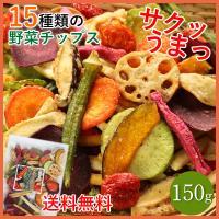 野菜チップス 150グラム 野菜...