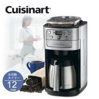 クイジナート コーヒーメーカー コーヒー 12カップ ミル付き 全自動 ステンレス 珈琲 ギフト おしゃれ ステンレスサーバー  豆 焙煎 抽出 プレゼントに最適 CUIS