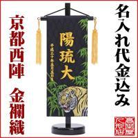 高田屋オリジナル 名前旗 小 金襴 竹虎 金刺繍 五月 端午