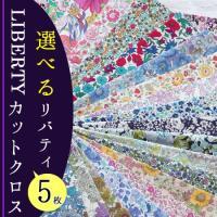 【商品詳細】  LIBERTY FABRICS/大人気リバティファブリック40種類の中から5種類選べ...