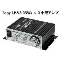 ◇ Lepy(Lepy) LP-V3s 25W×2 小型アンプ 商品説明 ◇ ● LP-V3の欠点と...
