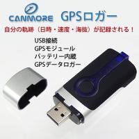 ◇ GPSデータロガー 商品説明 ◇ ● Canmore社の完成品USB接続GPSモジュール(GPS...