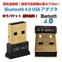Bluetooth4.0 USB アダプタ レシーバー 極小サイズ miniサイズ CHI-BT-040 メール便 送料無料