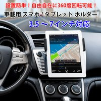 ◇ 車載用 スマートフォン/タブレット ホルダー 説明 ◇ ● 設置簡単!自由自在に360度回転可能...