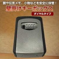 ◇ 壁掛けキーボックス 説明 ◇ ● 安全に収納できるボックス付き南京錠 ● 施錠・解錠はダイヤルを...
