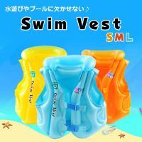 ◇ SwimVest 説明 ◇ ● 旅行やレジャー、水泳、川遊びに最適なジャケットタイプの遊具です。...