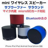 コンパクトワイヤレス Bluetooth スピーカー サブウーファー iPhone iPod iPad Android スマートフォン対応 SDカード対応  CHI-S10