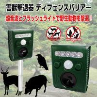 ◇ 害獣撃退器 ディフェンスバリアー 説明 ◇ ● 超音波とフラッシュライトで野生動物(猫、犬、ネズ...
