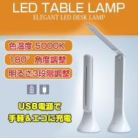 ◇ LED テーブルランプ 仕様 ◇ ◆ 入力電圧:5V DC ◆ 消費電力:3W(90%以上の節約...