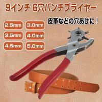 ◇ 9インチ 6穴パンチプライヤー 仕様 ◇ ◆ 厚手の皮革などの穴あけに ◆ ヘッドを回転させるこ...