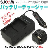 ◇ SJ-CHARGER2 説明 ◇ ● SJCAMのバッテリーを2個同時に充電できる! ● コンセ...