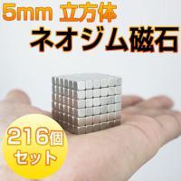 ◇ MAGNETCUBE 説明 ◇ ● 磁石の中でも最強と言われる磁力を持つネオジウム磁石! ● 超...