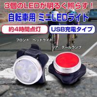 ◇ 自転車用 ミニ 3LEDライト 仕様 ◇ ◆ 点灯モード:4種類(BLAST/ECONOMY/F...