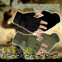 ◇ ハーフフィンガータクティカルグローブ 説明 ◇ ● 丈夫で掌や拳を保護してくれるハーフフィンガー...