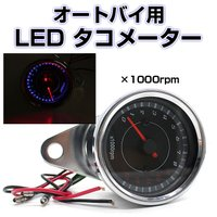 ◇ バイク用 LED タコメーター 説明 ◇ ● 原付から大型車まで!汎用品ですので多くの車種に対応...