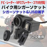 ◇ バイク用 USB&シガーソケット 説明 ◇ ● USBジャック5V(最大1A)付き! ● シガー...