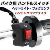 ◇ バイク用 ハンドルスイッチ 説明 ◇ ● ハンドルクランプタイプで、自作したハンドル回りにスッキ...