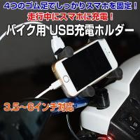◇ バイク用 USB充電ホルダー 説明 ◇ ● 3.5-6インチスマホ対応。例え: iPhone、G...