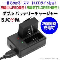◇ SJCAM USB ダブルバッテリーチャージャー 説明 ◇ ● SJCAMアクションカメラに対応...