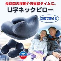 ◇ U字クッション 説明 ◇ ● コンパクトで持ち運び便利なトラベルエアー枕です。 ● 空気を入れる...